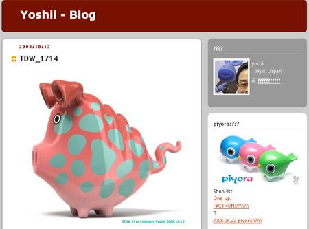 Blog de Yoshii